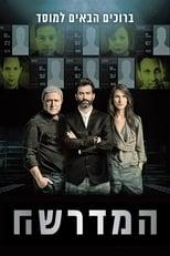 Mossad 101 1ª Temporada Completa Torrent Dublada