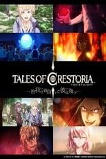 Tales of Crestoria: Toga Waga wo Shoite Kare wa Tatsu Subtitle Indonesia