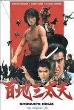 Ninja bugeicho momochi sandayu Torrent
