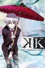 K-Project: Season 1 (2012)