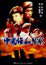 Chinese peacekeeping police