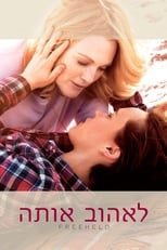 Freeheld: un amor incondicional