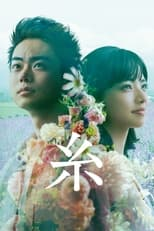 Poster anime Ito Sub Indo