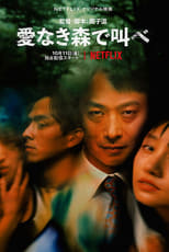 Image The Forest of Love NETFLIX (2019) [Sub TH]