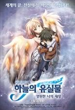 Heaven's Lost Property Final: Eternal My Master