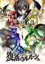 Poster anime Code Geass: Lelouch of the Re;Surrection Sub Indo