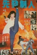 Xian fa zhi ren