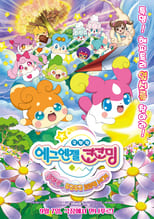 Cocotama The Movie