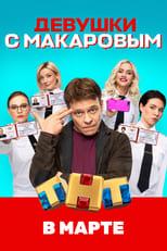 Devushki s Makarovym 1ª Temporada Completa Torrent Dublada