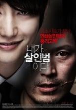 Confissão de Assassinato (2012) Torrent Dublado e Legendado