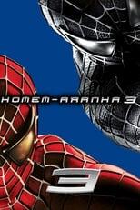 Homem-Aranha 3 (2007) Torrent Dublado e Legendado
