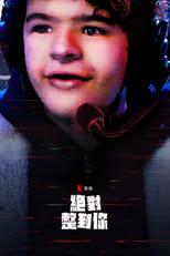 VER Cámara del terror (2019) Online Gratis HD