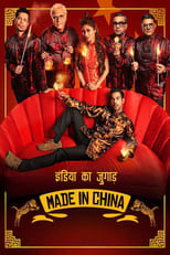 Image MADE IN CHINA (2019) ซับไทย