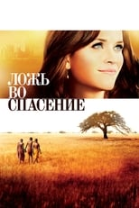 film The Good Lie streaming