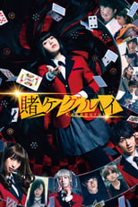 Poster anime Kakegurui Movie Sub Indo