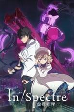 Poster anime Kyokou Suiri Sub Indo