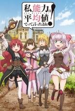 Animeisme Nonton anime: Watashi, Nouryoku wa Heikinchi de tte Itta yo ne! (2019) Sub Indo