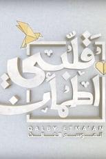 Season 3 of  Toate sezoanele din Film serial Qalby Etmaan - قلبي اطمأن - My Heart Relieved - Qalby Etmaan -  2018 - Film serial