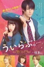 You, I Love (Ui Rabu) BD Live Action Subtitle Indonesia