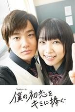 Poster anime Boku no Hatsukoi wo Kimi ni Sasagu Live ActionSub Indo