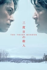Poster for 三度目の殺人