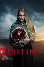 Estranho Passageiro – Sputnik (2020) Torrent Dublado e Legendado