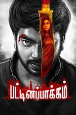 Image Pattinapakkam (2017) Hindi Dubbed Full Movie Online Free