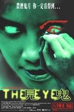 The Eye - Mit den Augen einer Toten