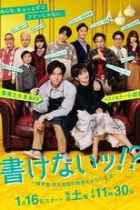 Poster anime Kakenai!?: Kyakuhonka Yoshimaru Keisuke no Sujigaki no Nai Seikatsu Sub Indo
