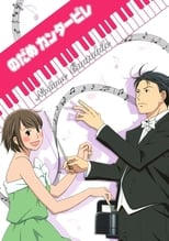 Nodame Cantabile: Season 1 (2007)
