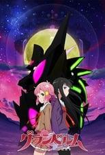 Poster anime GranbelmSub Indo
