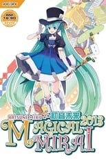 Hatsune Miku: Magical Mirai 2013