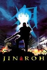 Jin-Roh: Die Wolfsbrigade