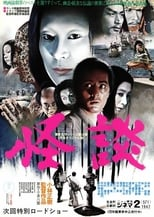 Kwaidan – As Quatro Faces do Medo (1964) Torrent Legendado