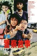 Police Story: A Guerra das Drogas (1985) Torrent Dublado e Legendado
