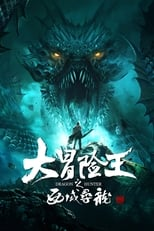 Image فيلم Dragon Hunter 2020 اون لاين