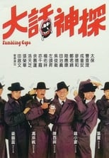 Stumbling Cops