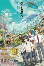Poster anime Ni no Kuni Sub Indo