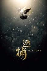 Poster for 追捕