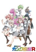 超普通都市カシワ伝説R: Season 1 (2020)