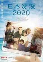 Japan Sinks: 2020: Season 1 (2020)