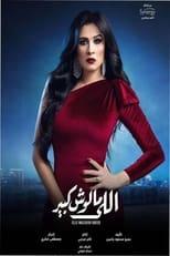 Elle Maloush Kbeer