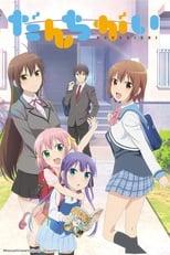 Poster anime DanchigaiSub Indo