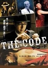 The Code - Angou