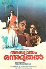 Adhyayam Onnu Muthal