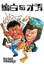 Tian cai yu bai chi (1975) Torrent Legendado