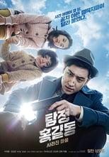 Tamjung Hong Gil-dong: Sarajin Ma-eul (2016) Torrent Legendado