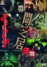 Poster anime Yami Shibai 3 Sub Indo