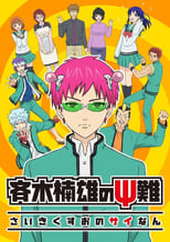 Saiki Kusuo no Psi Nan 3ª Temporada Completa Torrent Legendada