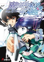 Mahouka koukou no rettousei 1ª Temporada Completa Torrent Legendada